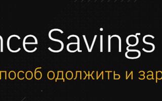 Binance Savings — размещение криптовалют под проценты