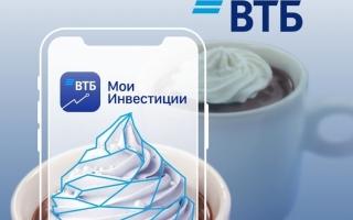 Обмен валюты в ВТБ Мои инвестиции