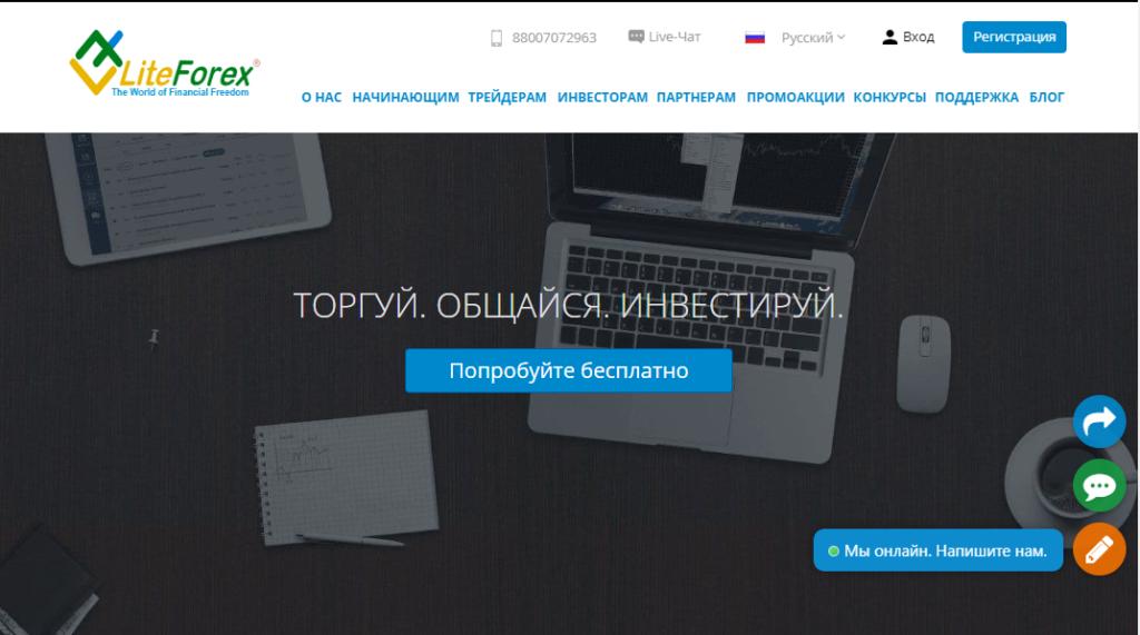 Форекс онлайн мнения биткоин поисковик