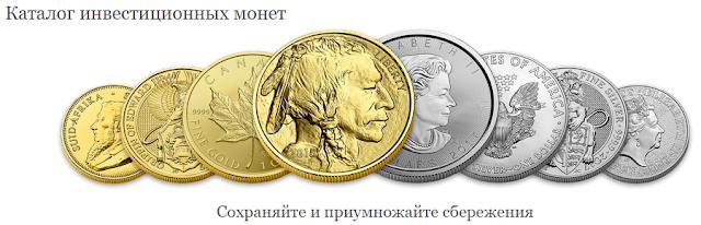 Каталог инвестиционных монет Альпари