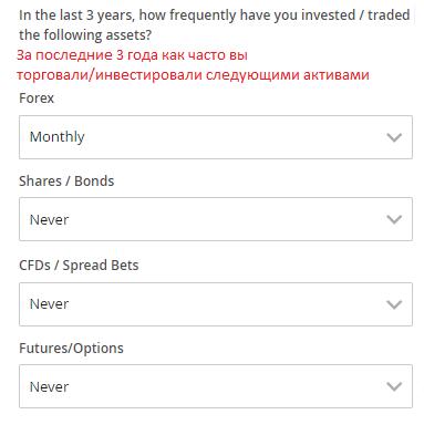 Форма ввода торгового опыта при открытии реального счёта в Darwinex