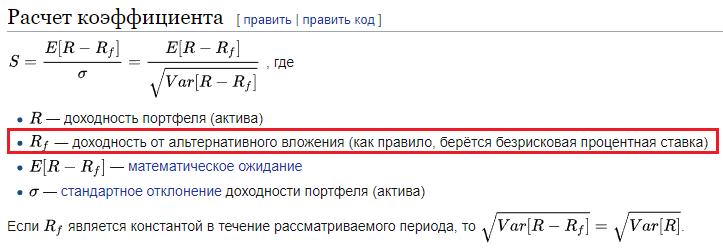 Формула коэффициента Шарпа