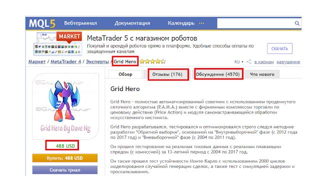 Grid Hero обзор торгового робота